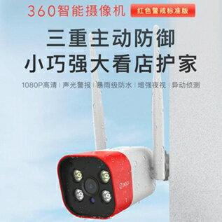攝像頭 360無線攝像頭家用器手機遠程wifi網絡室外防水高清夜視套裝 聖誕節全館免運