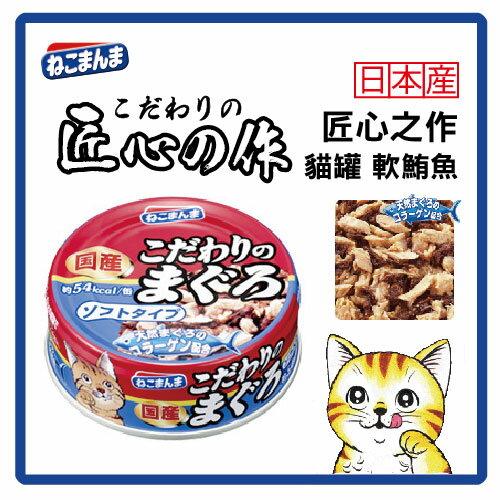 【力奇】日本國產-匠心之作-貓罐-軟鮪魚 80g-48元>可超取(C002E42)