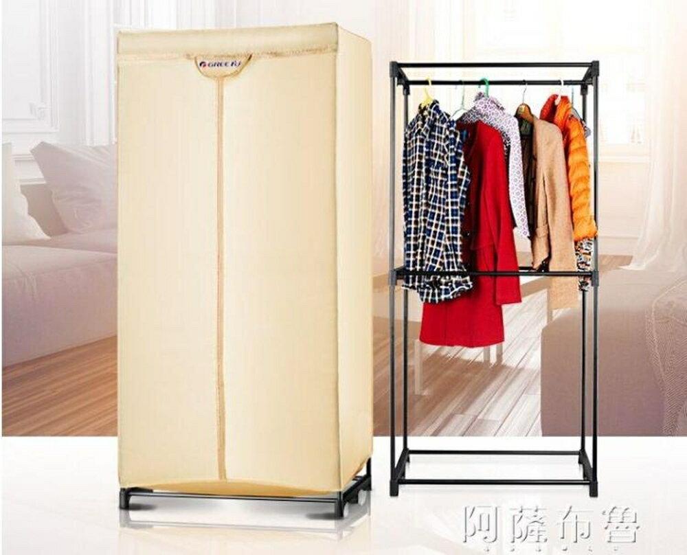 乾衣機 乾衣機NFA-12A-WG烘乾機家用雙層衣櫃衣服烘衣機靜音節能