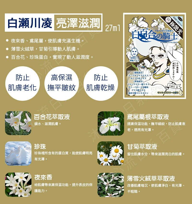 日本【新美肌一族-5入組】保養面膜 ⭐任選5片只要799⭐ 8