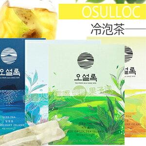 韓國進口 OSULLOC冷泡茶禮盒  [KR262] - 限時優惠好康折扣