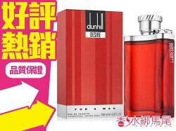 Dunhill Desire 登喜路 尋歡 男性淡香水 100ml◐香水綁馬尾◐