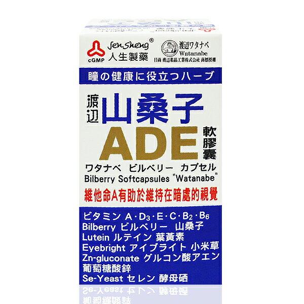 【人生製藥】渡邊 山桑子ADE軟膠囊 50錠