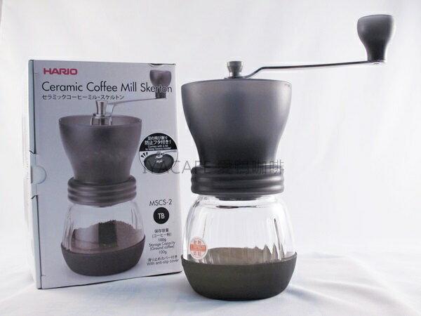 《愛鴨咖啡》Hario MSCS-2TB 手搖 陶瓷 密封罐 磨豆機 贈毛刷