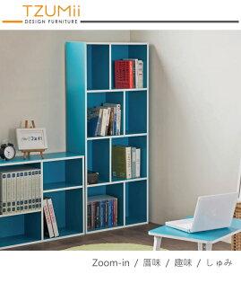 空櫃收納架收納櫃TZUMii創意四層八格櫃-土耳其藍