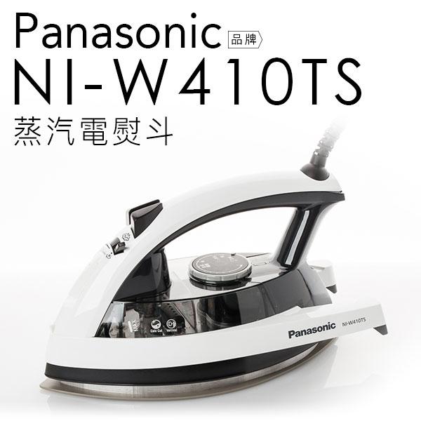 <br/><br/>  Panasonic 國際牌 NI-W410TS 全菱形蒸汽電熨斗 【公司貨】<br/><br/>