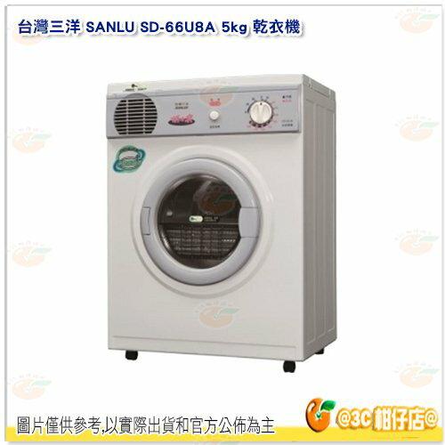 含運含安裝 台灣三洋 SANLUX SD-66U8A 乾衣機 烘衣機 5公斤 不鏽鋼內槽 定時裝置 冷風熱風 公司貨 台灣製