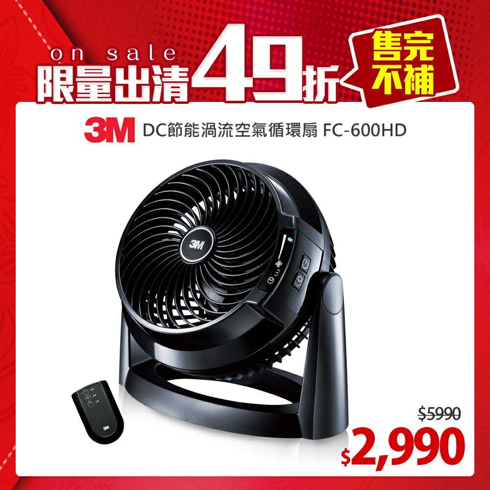 ?福利品5折下殺?3M DC節能渦流空氣循環扇 FC-600HD