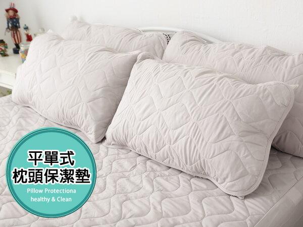 [SN]平單式鬆緊帶竹炭防水枕頭保潔墊(1入)45*75cm☆MIT台灣製/防潑水(可超取)