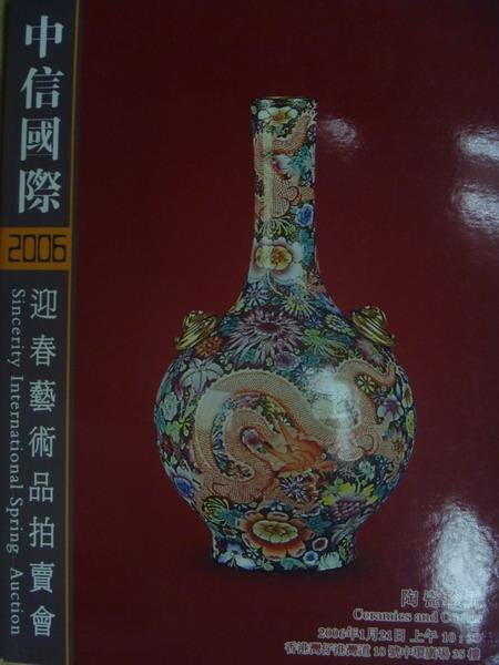 【書寶二手書T2/收藏_YHR】中信國際2006迎春藝術品拍賣會_陶瓷珍玩_2006/1/21