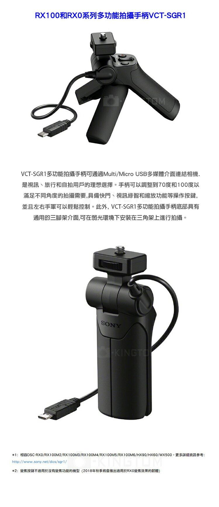 SONY DSC-RX0G 數位相機【24H快速出貨】 送64G卡+原廠ACC-TRDCJ電池組+清潔組+螢幕保護貼+MINI腳架+讀卡機 (公司貨) 分期零利率