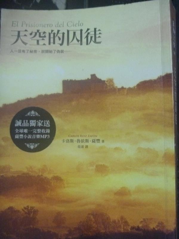 【書寶二手書T1/翻譯小說_IIY】天空的囚徒_卡洛斯.魯依斯.薩豐 , 范湲