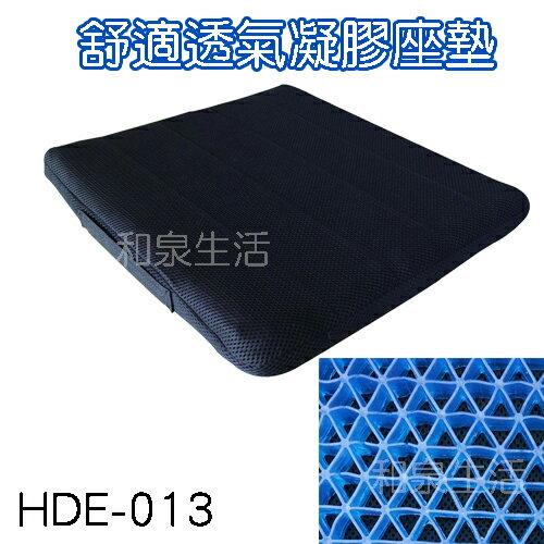 和泉居家生活館:透氣凝膠座墊HDE103