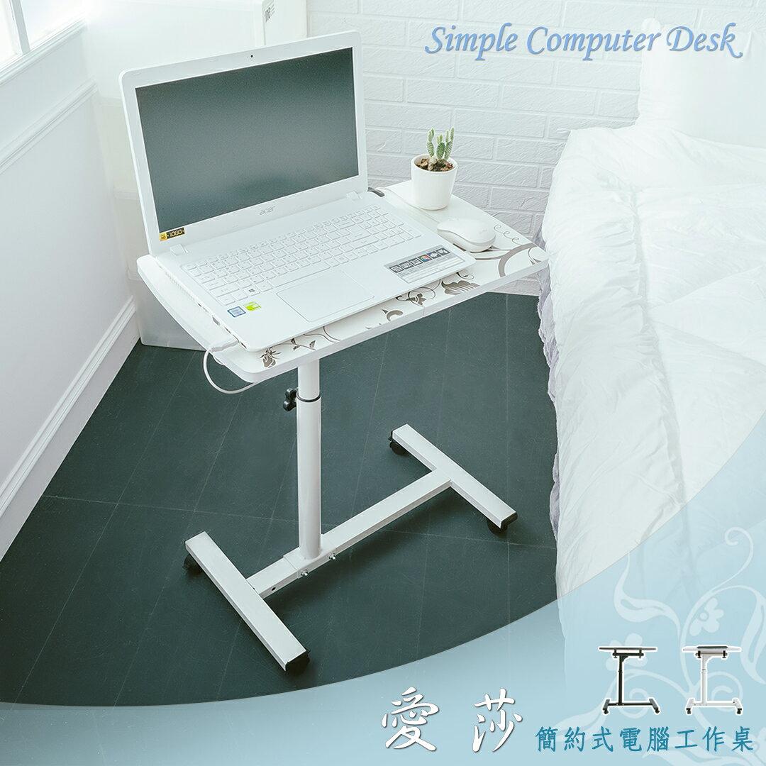 【dayneeds】愛莎簡約式電腦工作桌/邊桌/床邊桌/電腦桌/工作桌/書桌/懶人桌