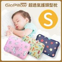 婦嬰用品GIO Pillow - 超透氣護頭型嬰兒枕 S (單枕套組) 【好窩生活節】。就在小奶娃婦幼用品婦嬰用品