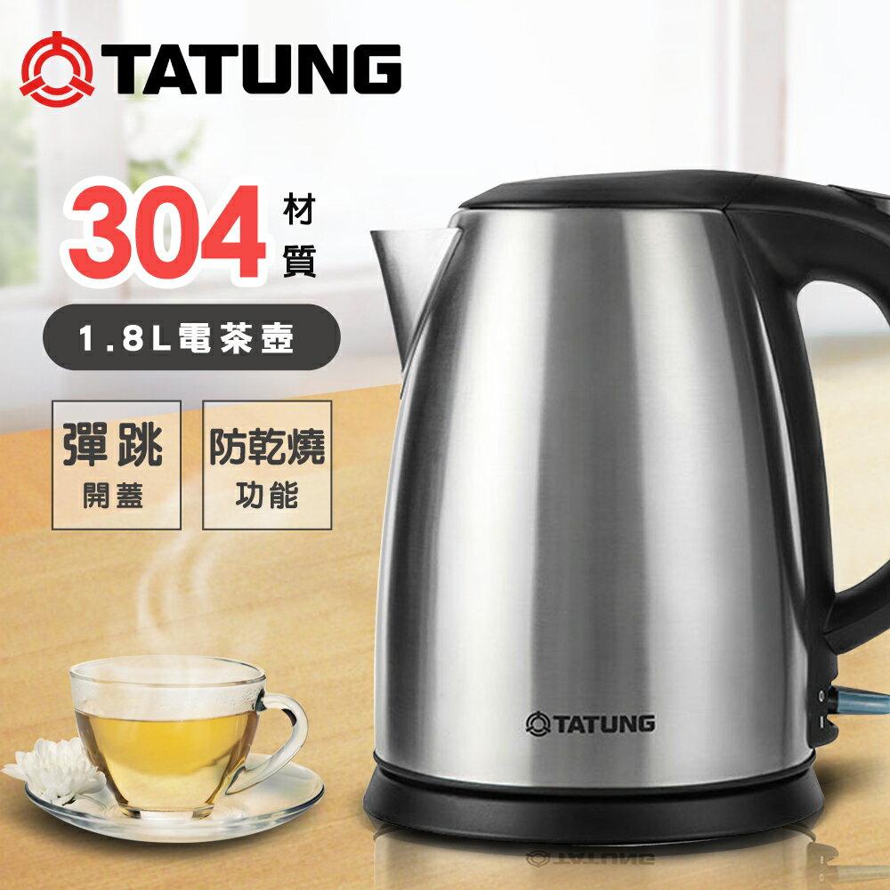 【TATUNG大同】1.8公升不鏽鋼電茶壺TEK-1815S