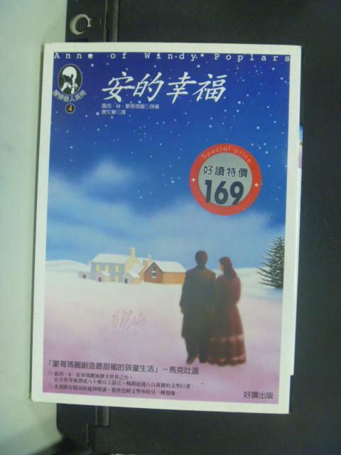 【書寶二手書T5/翻譯小說_KEN】清秀佳人-安的幸福_露西.M.蒙哥馬利