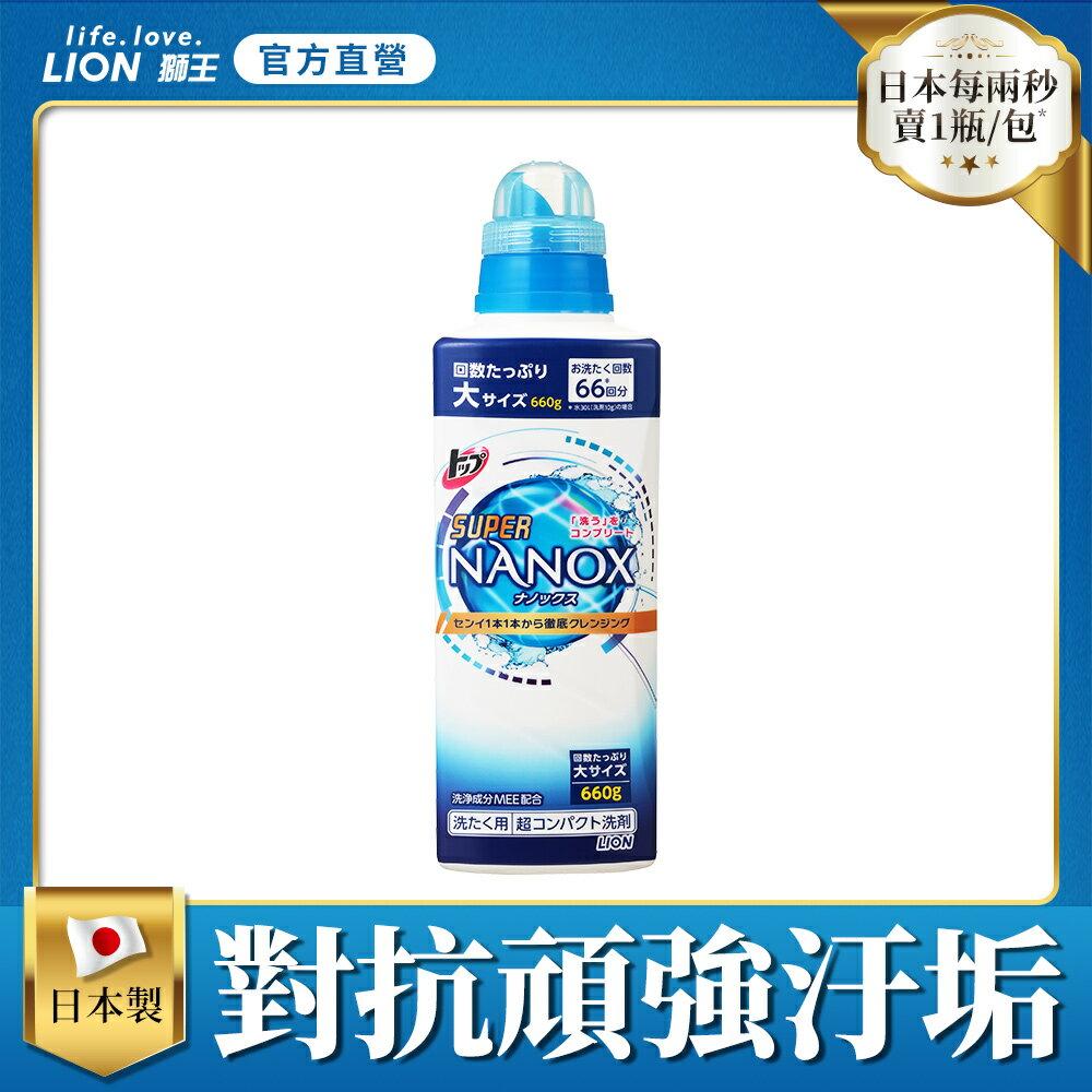 日本獅王LION 奈米樂超濃縮洗衣精 淨白消臭 660g│9481生活品牌館