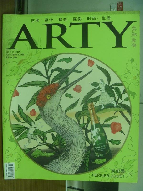 【書寶二手書T1/雜誌期刊_QNT】ARTY收藏趨勢_插圖勢力_ISSUE19