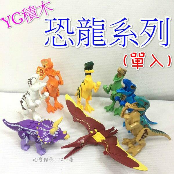 【Fun心玩】77021 (單隻入) YG積木 恐龍系列 恐龍 樂高 積木 兒童 玩具 公仔 (樂高Lego通用)