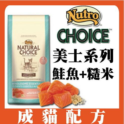 ~美士Nutro~特級成貓^(鮭魚 糙米^)配方~3磅