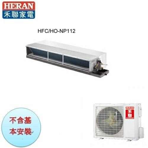 【禾聯冷氣】11.2KW15-17坪 一對一變頻吊隱冷專《HFC/HO-NP112》全機3年保固