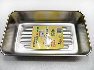 快樂屋♪ 台灣製 304不鏽鋼 波浪烤盤 〔特深〕