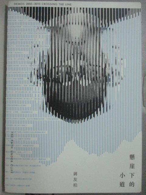 【書寶二手書T7/短篇_ORN】懸崖下的小道_蔣友柏_附殼+海報