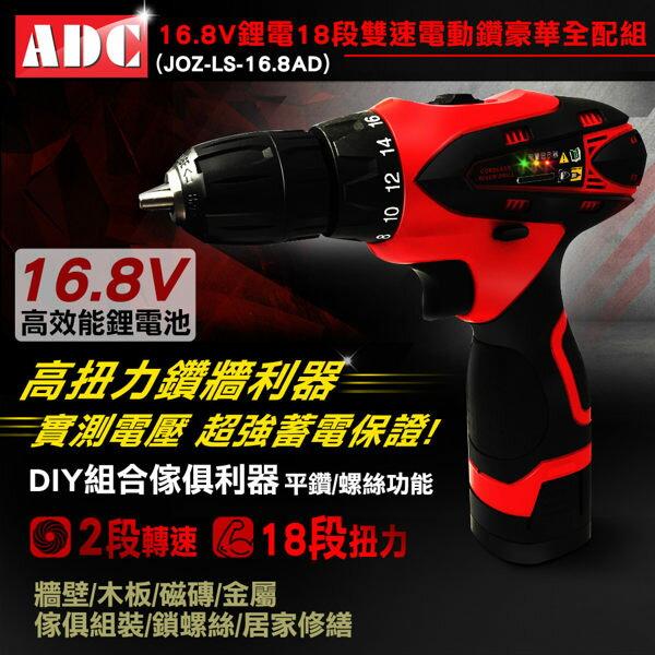 ADC艾德龍16.8V鋰電18段雙速電動鑽豪華全配組(JOZ-LS-16.8AD) 2