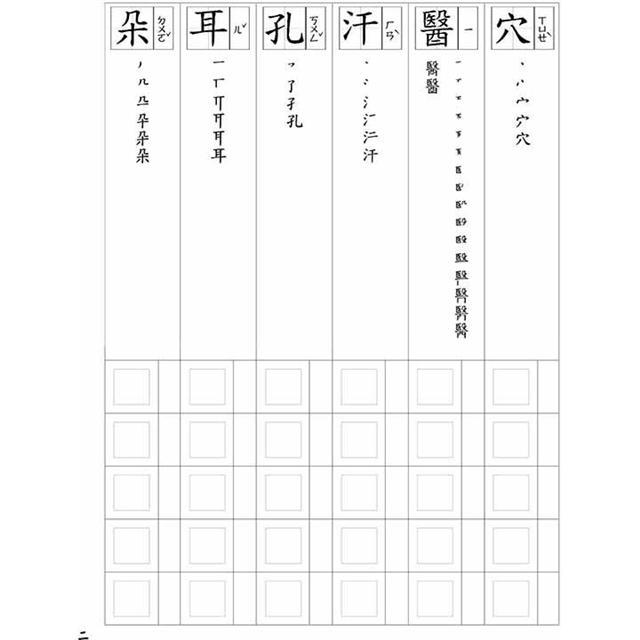 漢字練習國字筆畫順序練習簿 (貳)(鋼筆專用紙) 3