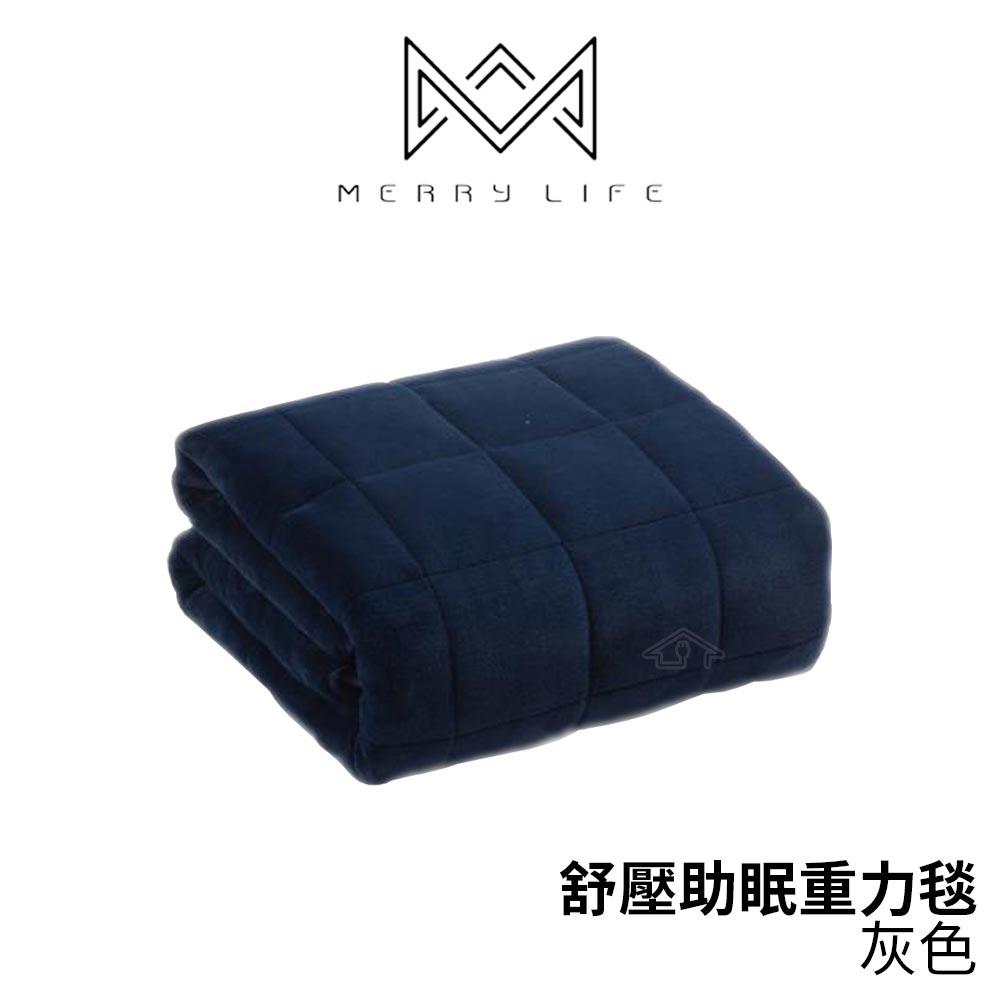 美國MERRYLIFE 舒壓助眠重力毯 藏青色 - 限時優惠好康折扣