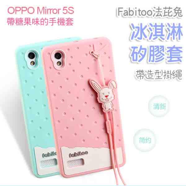 【清倉】OPPO Mirror 5s A51T 法比兔冰淇淋矽膠套 歐普 Mirror 5s Fabitoo手機保護殼 保護套