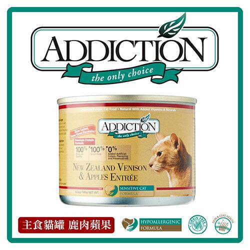 【力奇】ADD自然癮食/ADDICTION 主食罐(貓罐)-鹿肉蘋果配方(貓罐)-185g-95元>可超取(C092A01)