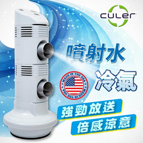 必購網:限量送雨傘~【美國原裝進口】CulerDuet雙孔噴射水冷氣噴霧機空調電風扇涼風扇水風扇移動式車用家用