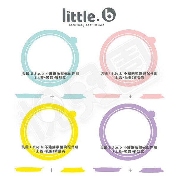 美國 little.b 316不鏽鋼餐具系列|雙層不鏽鋼吸盤碗配件組-上蓋+吸盤 (4色可選)【悅兒園婦幼生活館】