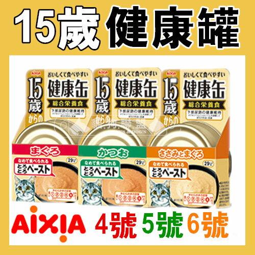<br/><br/>  +貓狗樂園+ AIXIA愛喜雅【健康罐。15歲。40g】33元*單罐賣場<br/><br/>
