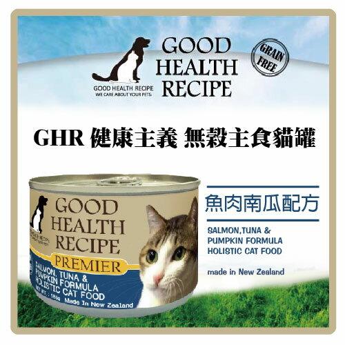 <br/><br/>  【力奇】GHR健康主義-無穀主食貓罐-魚肉 南瓜配方-175-74元可超取(C332A12)<br/><br/>