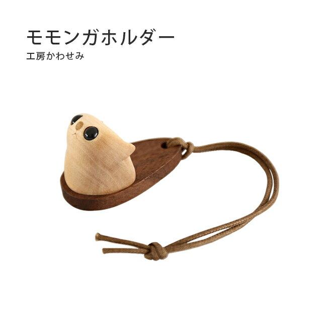 【MUKU工房】 北海道 旭川 工藝 工房KAWASEMI 無垢 吊飾 (原木 / 實木)