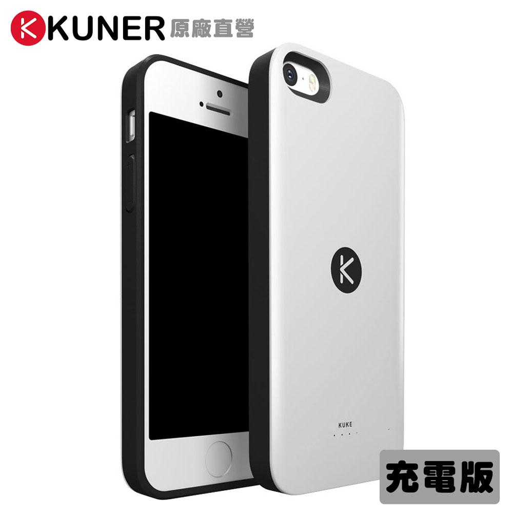 KUKE充電版炫彩款 iPhone 5s/5 Lightning 1700mAh電池背蓋 白色