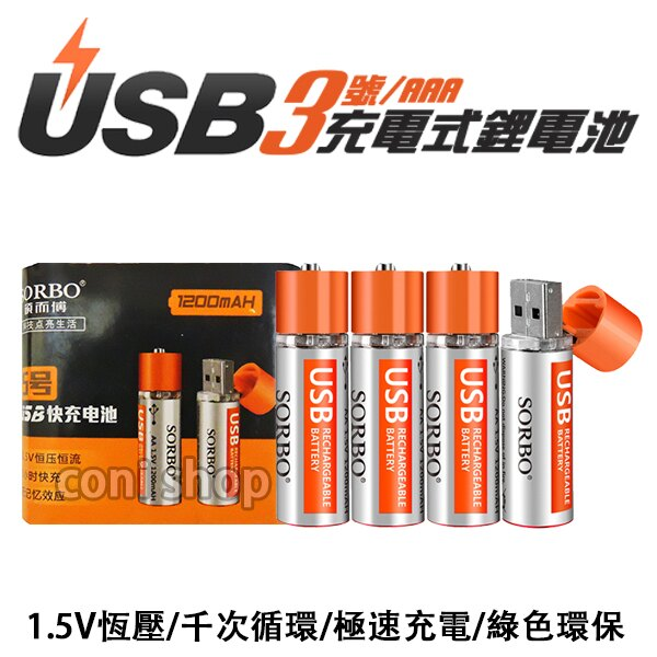 <br/><br/>  【coni shop】USB充電3號電池 一組2入 充電式電池 贈收納盒 AA電池 環保 乾電池 鋰電池 玩具 體重計<br/><br/>