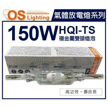 OSRAM歐司朗 HQI-TS 150W 830 黃光 RX7s-24 複金屬雙頭燈泡 _ OS090039