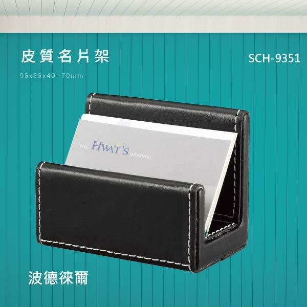 【西瓜籽】波德徠爾★ 辦公小物 皮質名片架 SCH-9351 名片架 名片盒 辦公用具 皮質 收納 展示 置物盒
