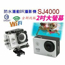 SJ4000 WIFI版 2吋大螢幕 機車行車記錄器 防水相機 攝影機浮潛空拍