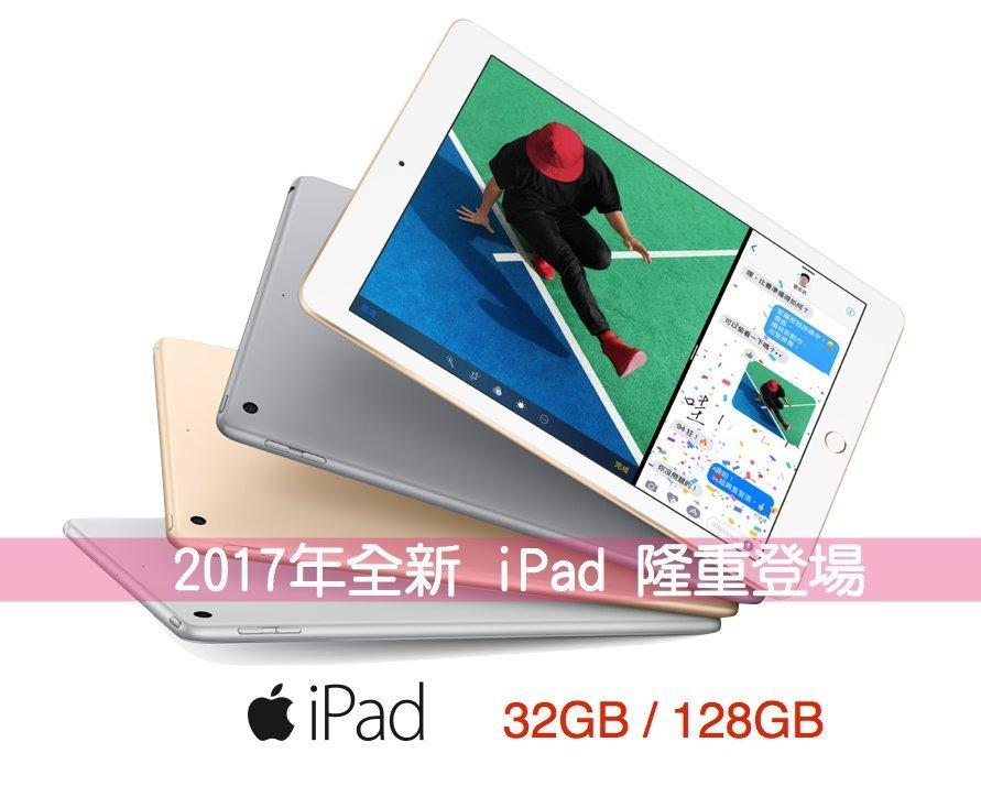 【現貨需詢問】Apple iPad 2017年新款 Wi-Fi版本 32G 台灣原廠公司貨 保固一年 三色
