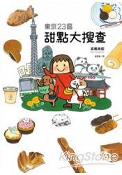 東京23區甜點大搜查