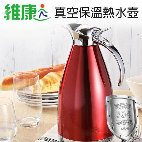 快樂老爹:【維康】2L不鏽鋼真空保溫瓶熱水壺WK-800R