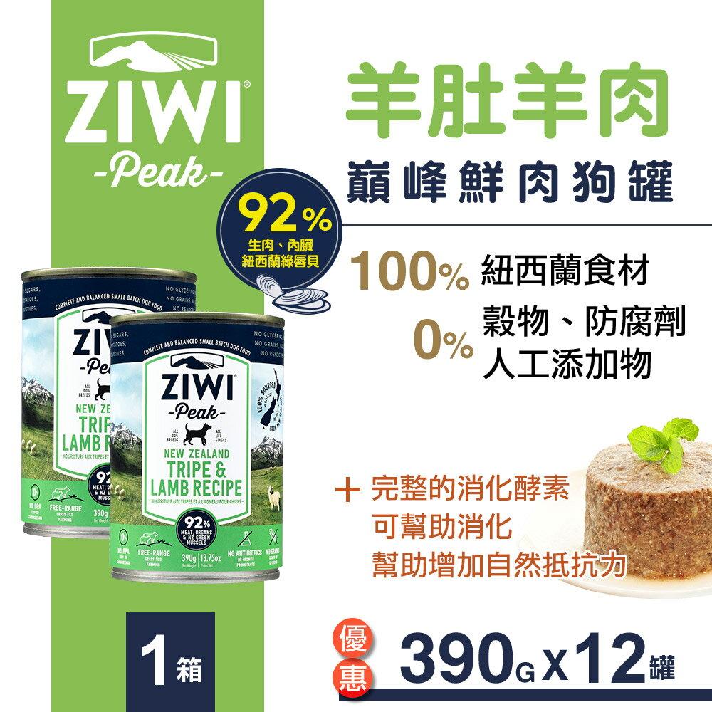 ZiwiPeak巔峰 92%鮮肉狗罐頭 羊肚羊肉-390G-12件組 - 限時優惠好康折扣