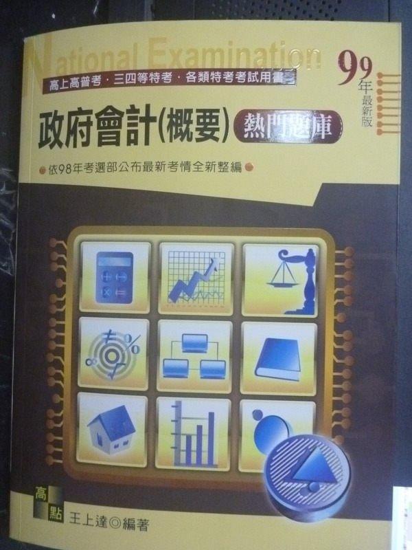 【書寶二手書T9/進修考試_WEL】2010高普升等-政府會計 (概要)_原價500_王上達