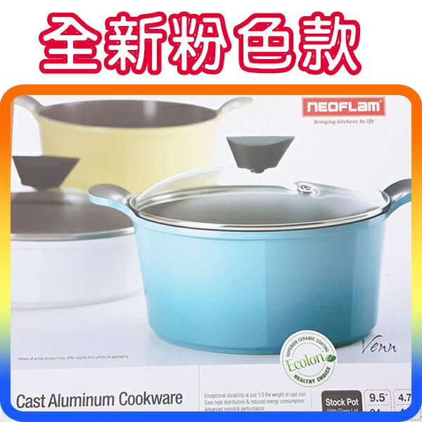 《粉色款》韓國NEOFLAM Aeni系列 24cm陶瓷不沾湯鍋+玻璃鍋蓋