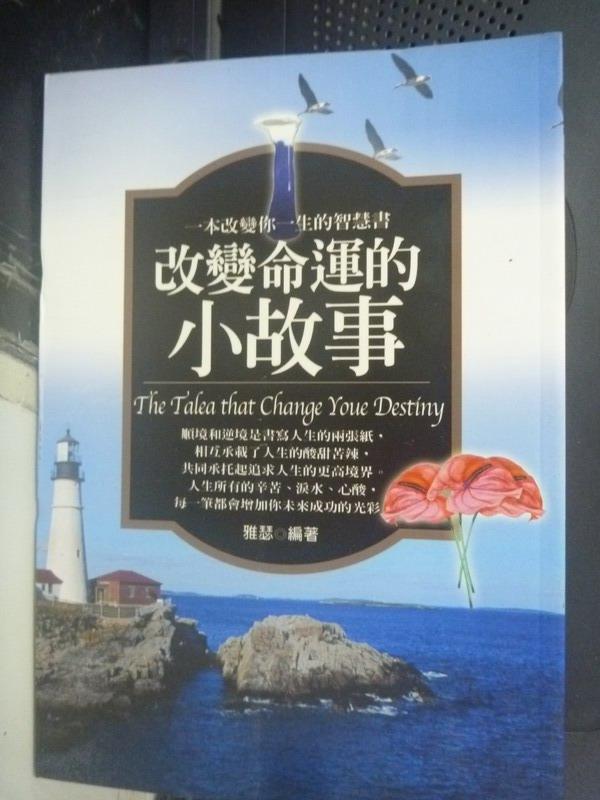 【書寶二手書T2/勵志_JRA】改變命運的小故事_雅瑟